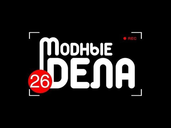 Видео-журнал МоDные Dела vol.26 - open-air Территория Единства (11.06.2012)