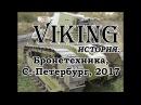 VIKING-история: Бронетехника, С.-Петербург, 2017