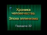 История человечества. Передача 32. Человек или Бог?