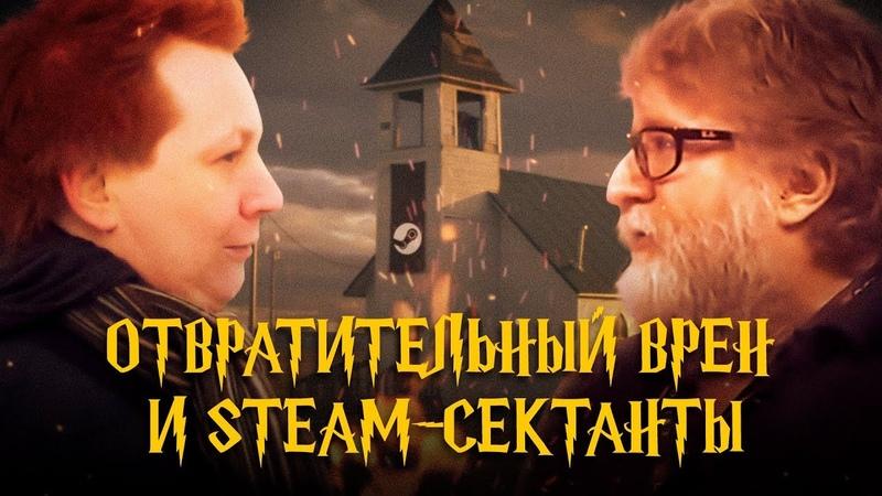 Отвратительный Врен и Steam-сектанты
