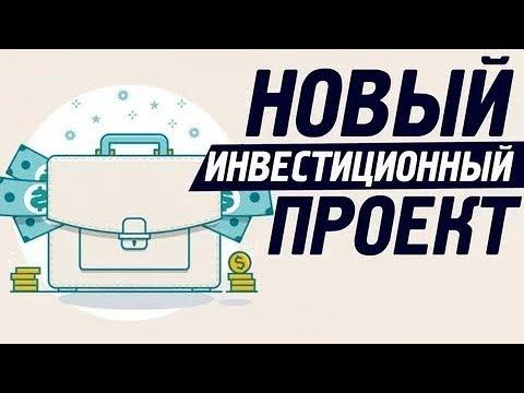 НОВЫЙ ИНВЕСТИЦИОННЫЙ ПРОЕКТ С ВЫВОДОМ ДЕНЕГ Invest-Onli.xyz