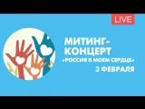 Митинг-концерт «Россия в моём сердце». Онлайн-трансляция