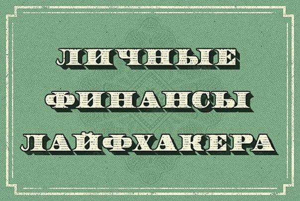 10 заповедей личных финансов →.