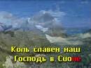 Коль славен наш Господь в Сионе высокая
