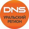 DNS в Уральском регионе.