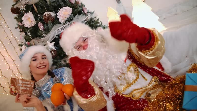 Дедушка Мороз и Снегурочка на дом Туапсе