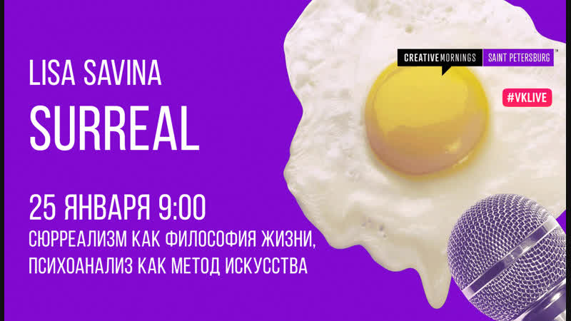 Лиза Савина на CreativeMornings/SPb
