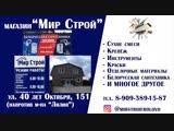 Магазин «Мир Строй» ул. 40 лет Октября, 151 (напротив м-на «Лилия»)