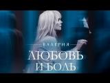 Премьера клипа! Валерия - Любовь и боль (05.04.2018)