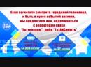 Отключение Телеканала Луч Альметьевск в кабельной сети МТС