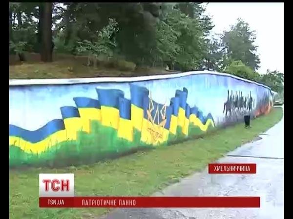 Вуличне патріотичне панно відтепер прикрашає місто Нетішин