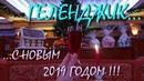 ГЕЛЕНДЖИК... С НОВЫМ 2019 ГОДОМ!... 31 декабря 2018 - 1 января 2019...