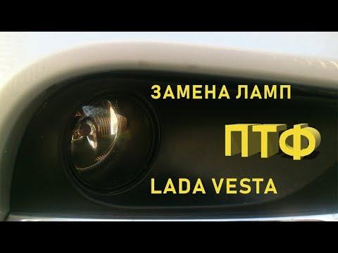 Как заменить лампы в птф на Лада Веста. Лампочки: Nord YADA H16/12V/19W и OSRAM H11/12V/55W.