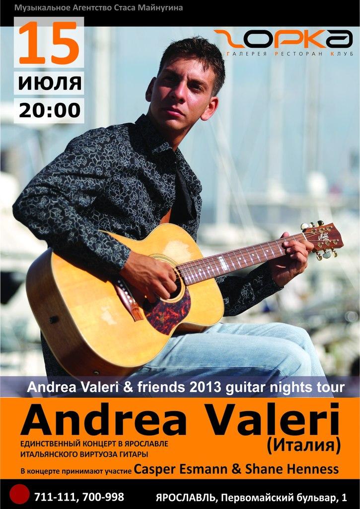 15 июля - Anrea Valeri в Горке