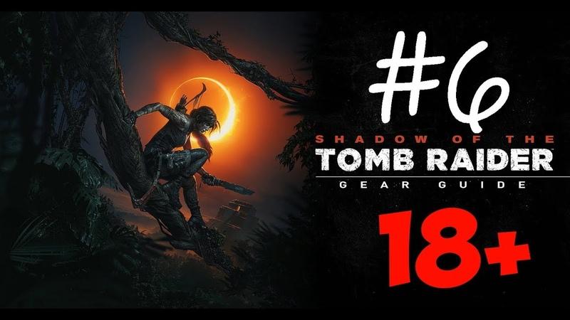 Shadow of the Tomb Raider 6 Пайтити,Боги и Смерть...