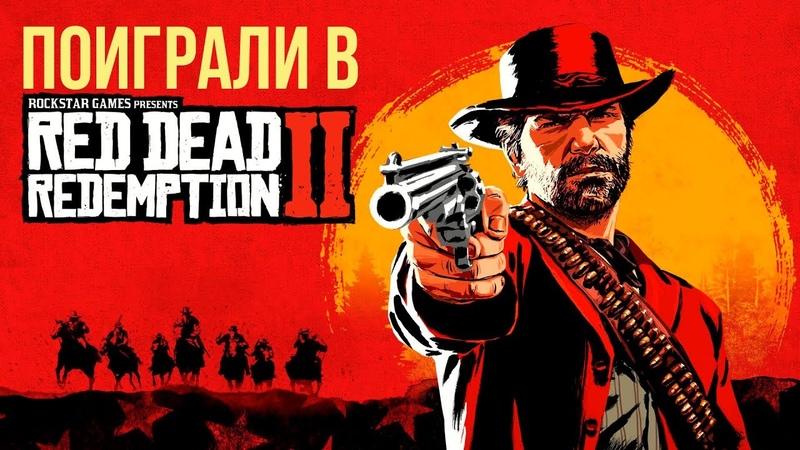 Поиграли в Red Dead Redemption 2. Первые впечатления от игры