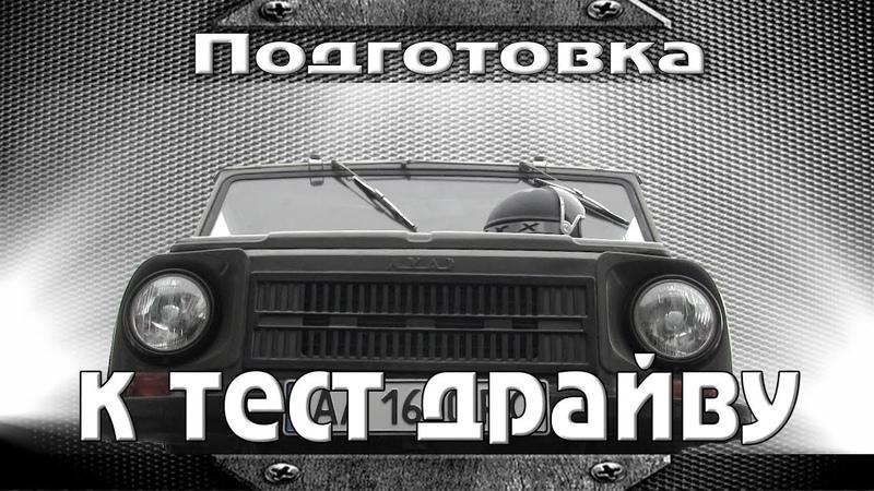 Запуск и покатушки на ЛуАЗ-969м и перестановка в авто-музее.