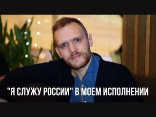 Алексей Брытков - Я служу России (cover А.Хворостян)