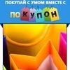ПОКУПОН - www.POKUPON.UA