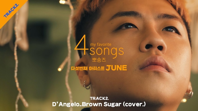 [4songs_뽀송즈] DAngelo_Brown Sugar(cover) by JUNE(준)