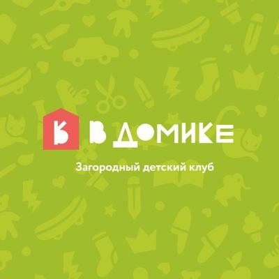 Загородный-Клуб Я-В-Домике