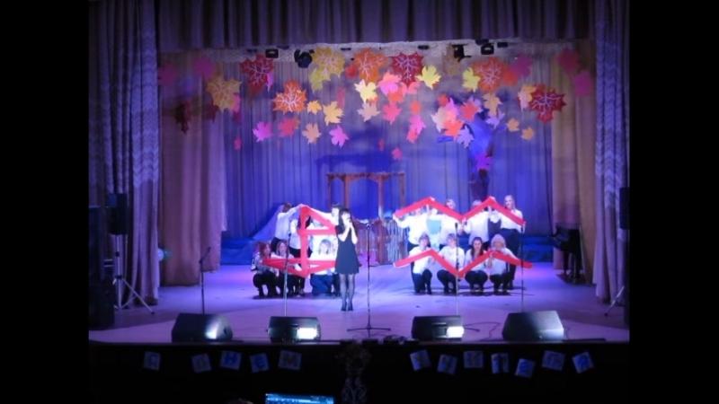 Концерт посвящённый дню учителя Коллектив ГУО СШ № 1 г Шклова