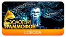 LOBODA - К чёрту любовь (Live, 2016)
