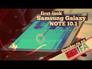 IFA 2013: Galaxy Note 10.1 - обновленный и сверхчеткий кореец