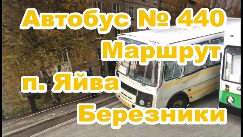 Расписание автобуса № 440 Березники пос Яйва БерезникиРасписаниеАвтобусов№440