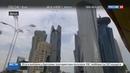 Новости на Россия 24 • Изоляцию Катара обсудят в Москве