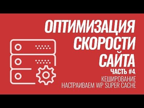 Оптимизация скорости сайта на WordPress Серия 4 Кеширование Настройка WP Super Cache