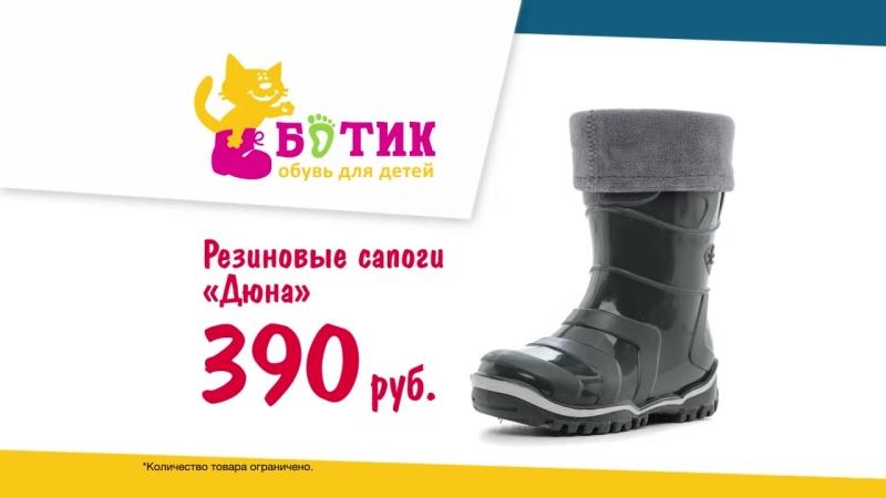 Ботик детская обувь Весна 2018