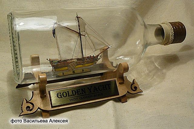 GOLDEN YACHT корабль в бутылке. Масштаб 1:300 8-_0kYkJFKQ