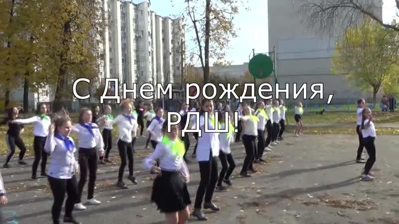 Российскому движению школьников 3 года! Поздравление от ДОО СРГ и Альтернатива