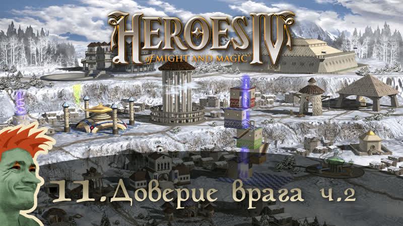 ✨ Heroes of Might and Magic 4 стрим 11. Кампания Порядка №2 - Доверие врага ч.2