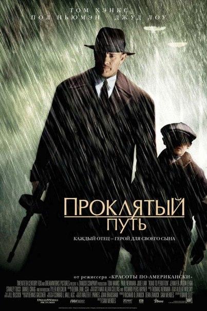 Проклятый путь (2002)