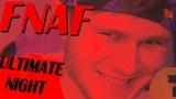 ТЫ НЕ ПРОЙДЕШЬ FNAF Ultimate Custom Night
