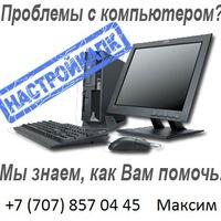 Астана Компьютер