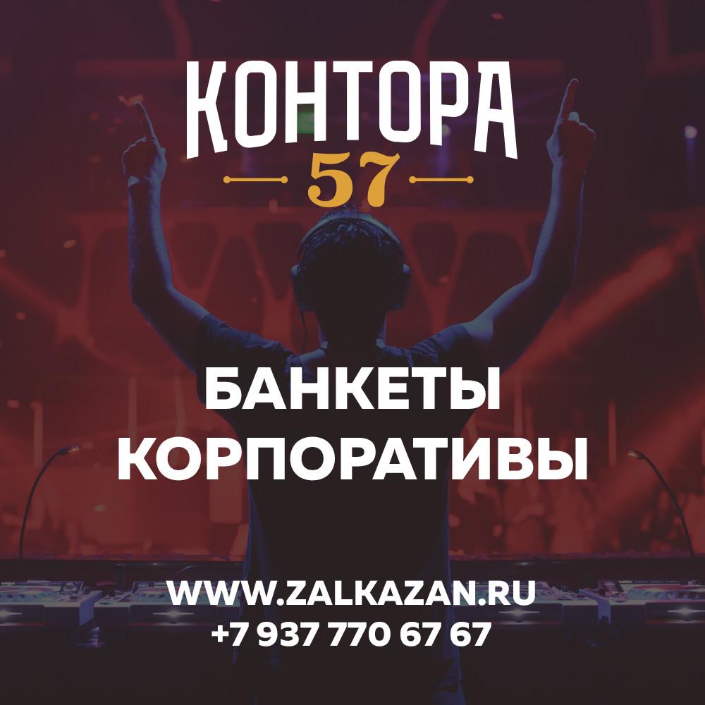 Бар, пиццерия, суши-бар «Контора 57» - Вконтакте