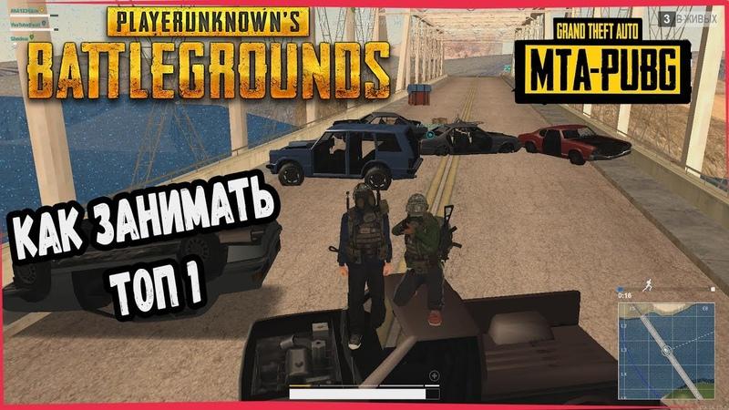 MTA PUBG Как занимать топ 1!! Как Festt GTA Battlegrounds