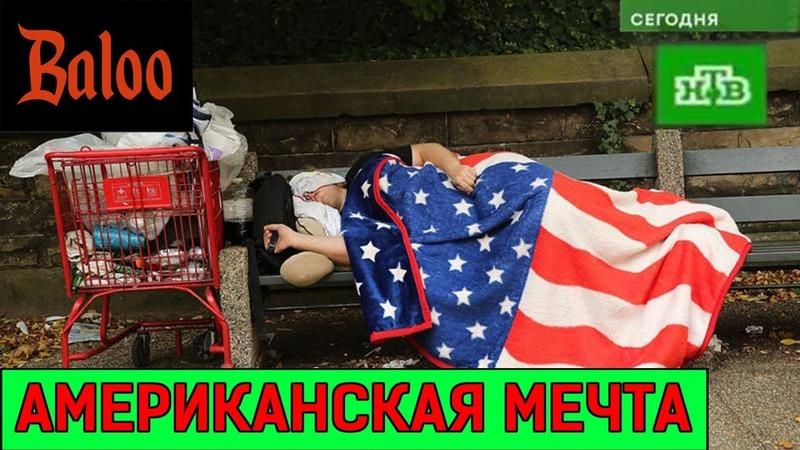 ЛЮДИ БЕГУТ ИЗ США В РОССИЮ. Смотрю пропаганду №7