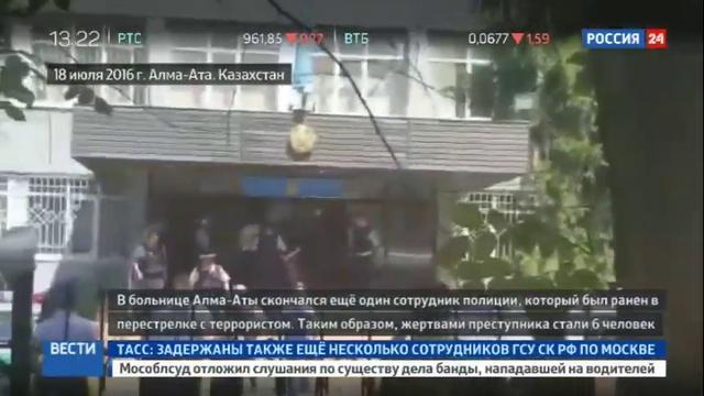 Новости на Россия 24 • Шестой полицейский стал жертвой казахстанского террориста