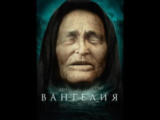 """Вангелия - серия 2 (2013г)"""