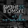 Бизнес в Омске не по-Омски