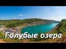 Голубые озера ♦ Александровск ♦ Карьер известняк