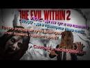 Клиника Алексеева Live №3 Прохождение The Evil Within 2
