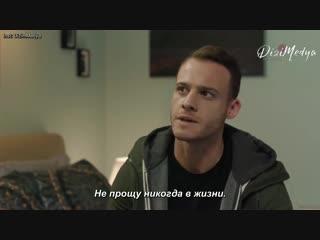 вд 3 - Я не прощу тебя никогда (рус.суб)