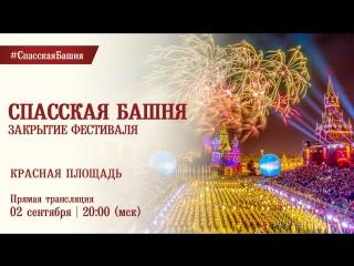 Спасская башня 2018. Прямая трансляция закрытия Фестиваля
