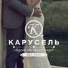 """""""Карусель"""" свадьба,оформление,цветы.Сургут"""