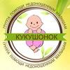 """Группа помощи недоношенным малышам """"КУКУШОНОК"""""""